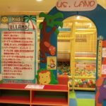 子供の遊ぶ場所