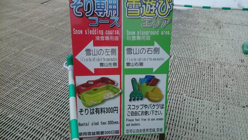 富士急雪遊び広場コーナー