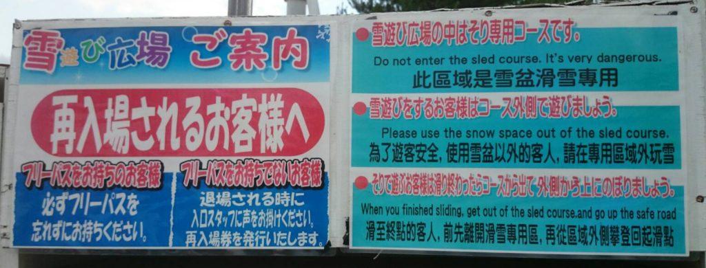 富士急ハイランド雪遊び広場コーナー