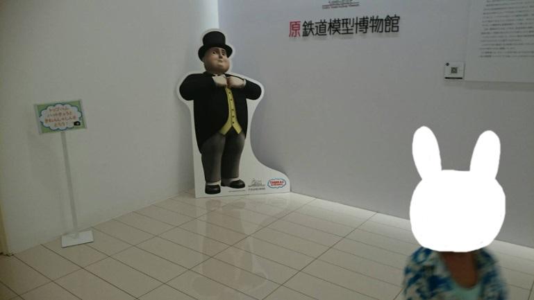 原鉄道模型博物館トップハット卿