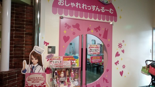 壬生町おもちゃ博物館遊具情報紹介リカちゃん