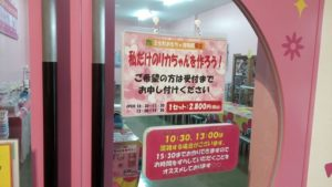壬生町おもちゃ博物館遊具情報紹介リカちゃんコーナー