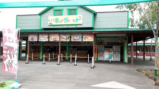 軽井沢おもちゃ王国食事メニュー