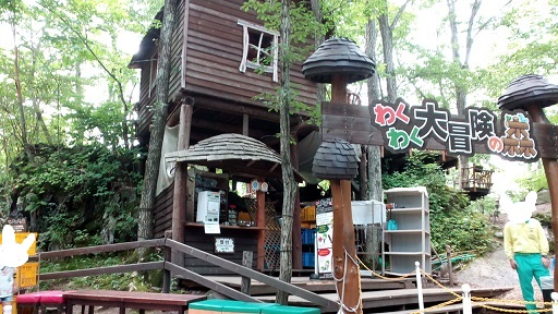 おもちゃ王国軽井沢わくわく大冒険の森