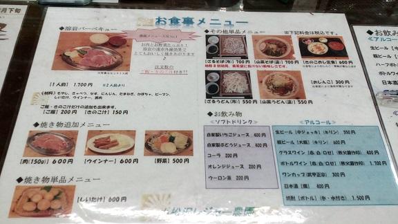 小沢松レジャー農園食事メニュー