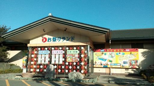 木更津子供の遊び場お祭りランド