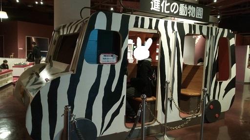 多摩六都科学館進化の動物園