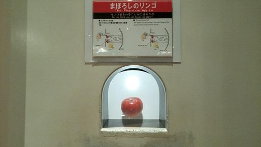多摩六都科学館りんご