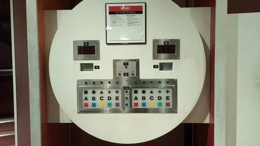 多摩六都科学館ビジョントレーニング