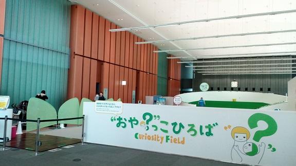 未来科学館子供の遊び場
