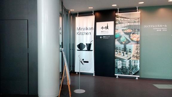 未来科学館レストラン