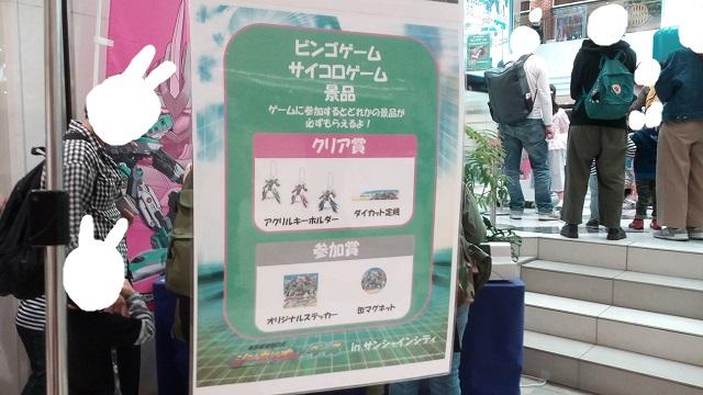 新幹線変形ロボシンカリオンイベントゲーム遊び
