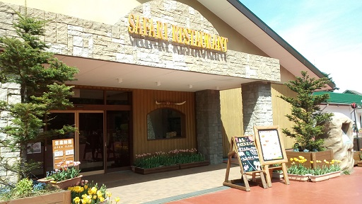 富士サファリパークレストラン