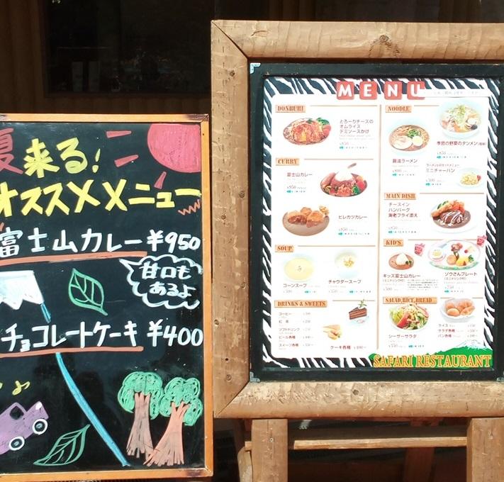 富士サファリパークレストランメニュー