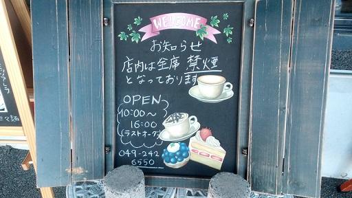 プチモア川越カフェ