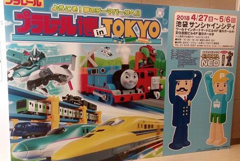 プラレール博TOKYO東京サンシャインシティ