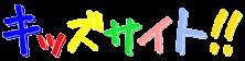 子供の遊び場情報サイトキッズサイト
