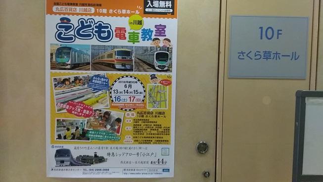 子供電車教室