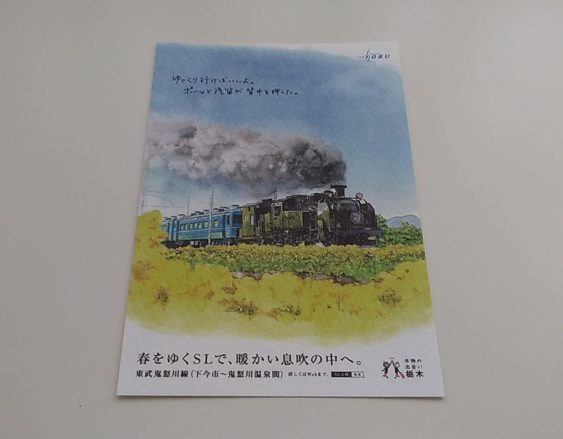 丸広川越電車教室ポストカードお土産