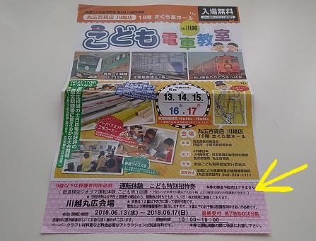 ジオラマ無料チケット