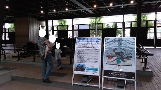 入り口広場鉄道博物館