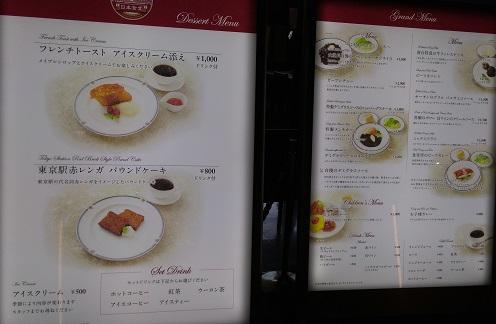 トレインレストラン日本食堂メニュー