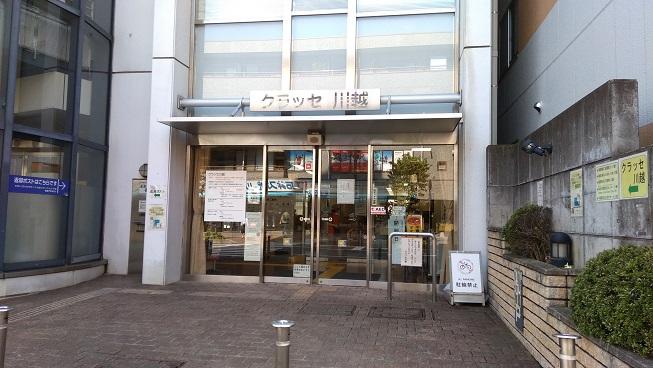 川越東口児童館クラッセ