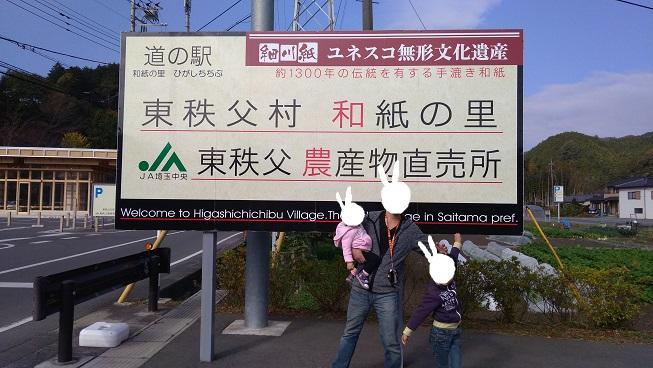 東秩父村和紙の里で記念撮影