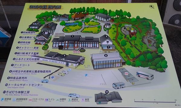 東秩父村和紙の里の地図
