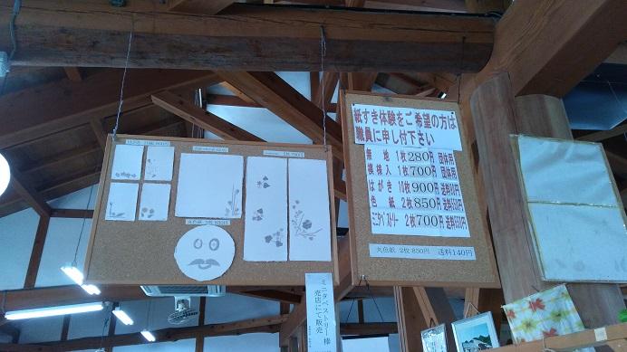 東秩父村和紙の里和紙作り体験の料金
