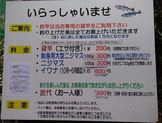 水輪フィッシングセンター料金値段