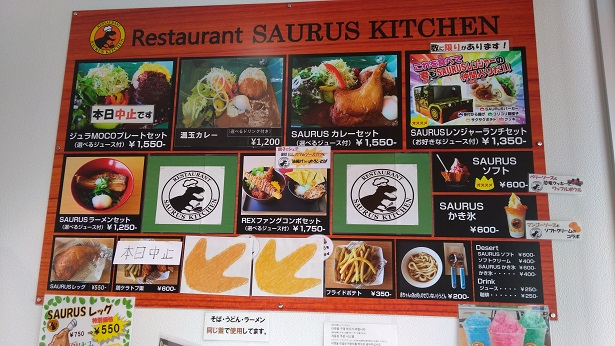 恐竜博物館食事メニュー