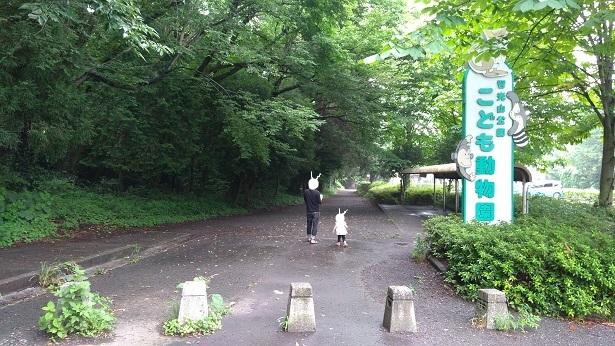 智光山公園こども動物園場所