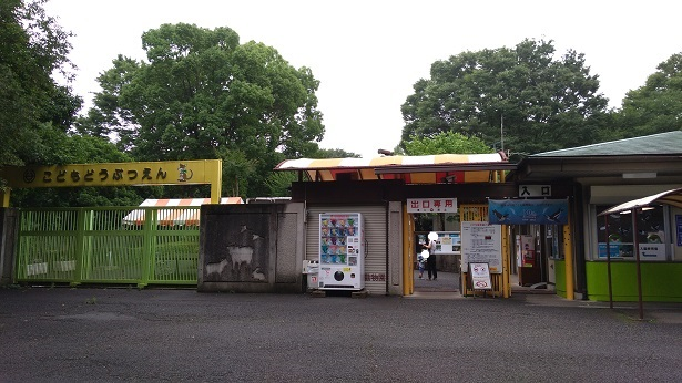 智光山公園こども動物園入口