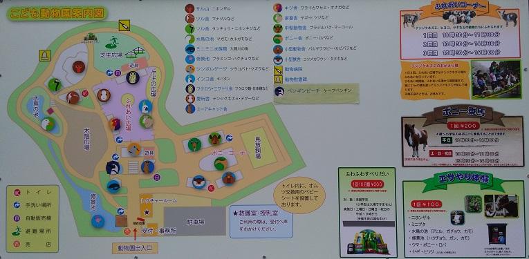こども動物園地図