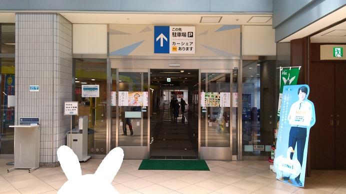 本川越駅ビル2階