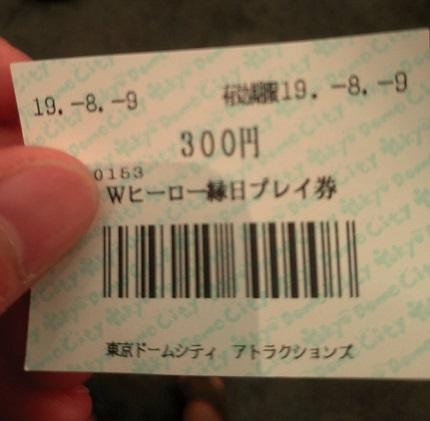屋台チケット