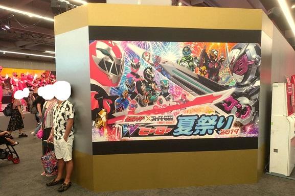 仮面ライダースーパーヒーロー夏祭り入口