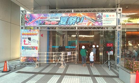 仮面ライダースーパー戦隊Wヒーロー夏祭り