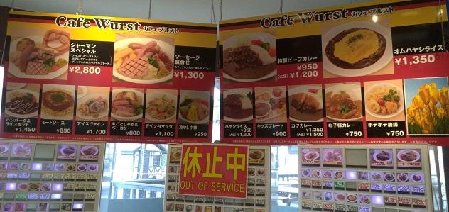 東京ドイツ村食事レストラン