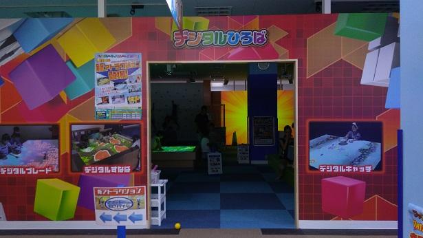 デジタル遊び場