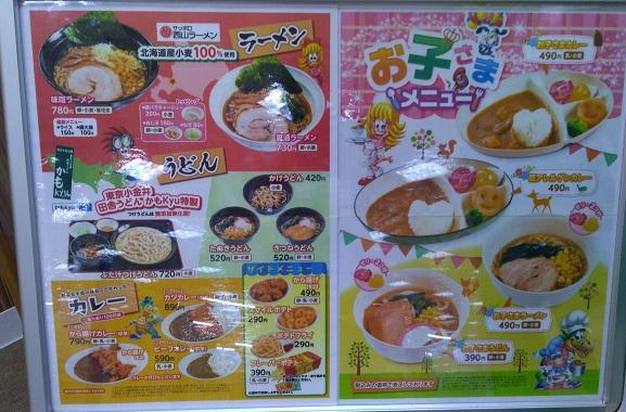 ファンタジーキッズリゾート武蔵村山レストラン食事メニュー
