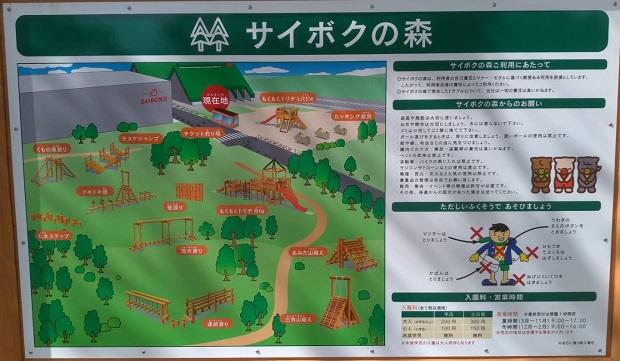 サイボクの森案内図