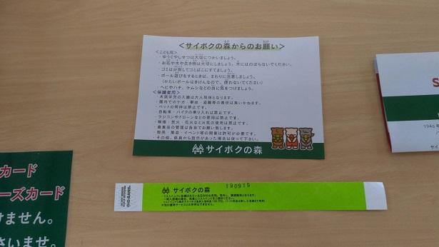 サイボクの森チケット