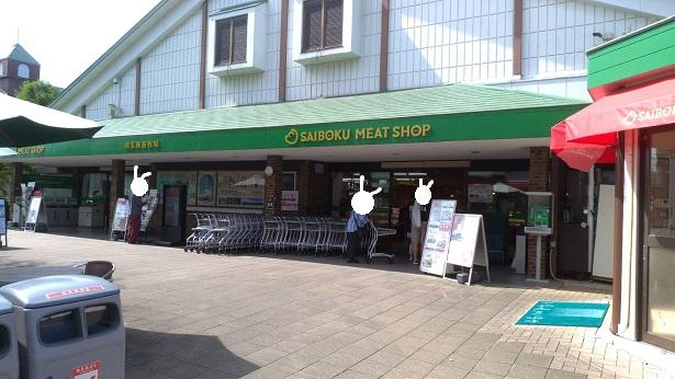 サイボクの食材スーパー