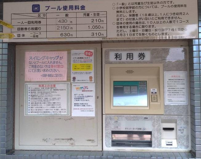 三橋総合公園プール料金