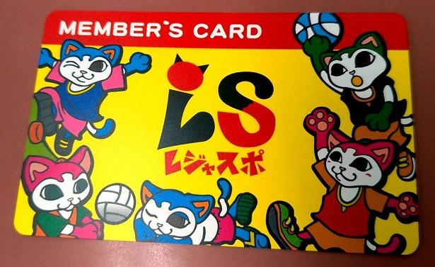 キャッツアイ会員カード