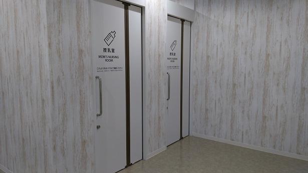 ニコパ授乳室