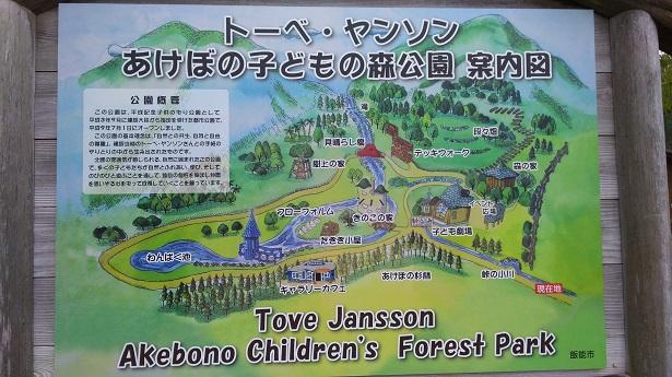 あけぼのこどもの森公園