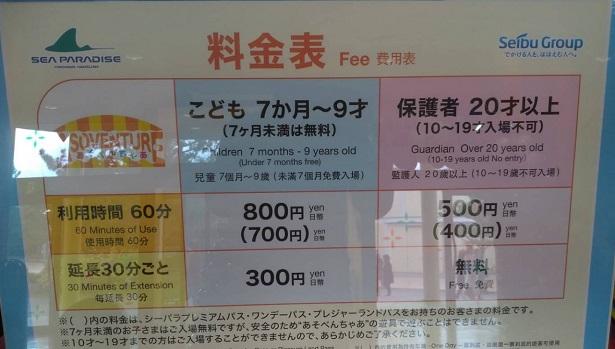 八景島シーパラダイス室内遊び場料金